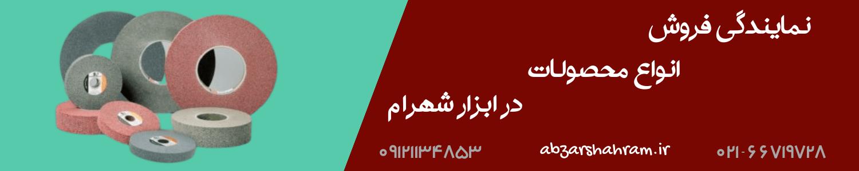 فروشگاه ابزار شهرام