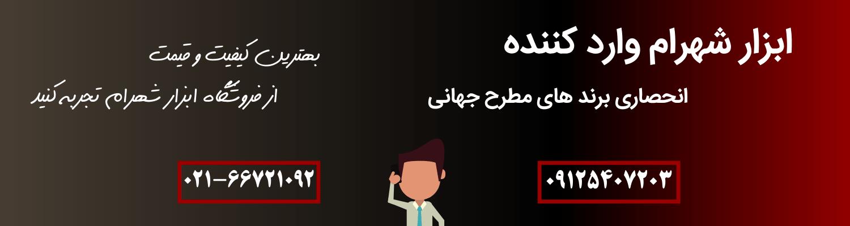 فروشگاه اینترنتی ابزار شهرام
