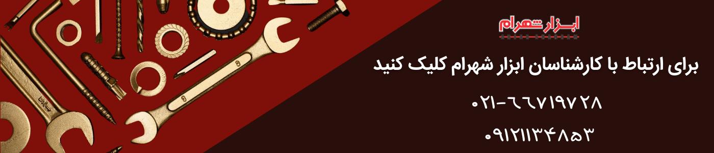 ابزار شهرام
